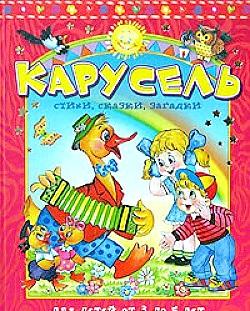 Казки для дитини від 3 до 5 років