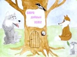 Соціальна розвиваюча гра для дітей 4-6 років «Бюро добрих послуг»