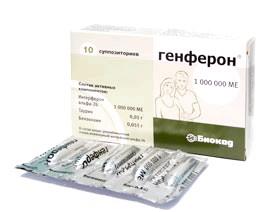 Генферон при вагітності